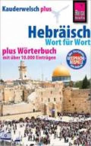 Hebräisch. Wort für Wort